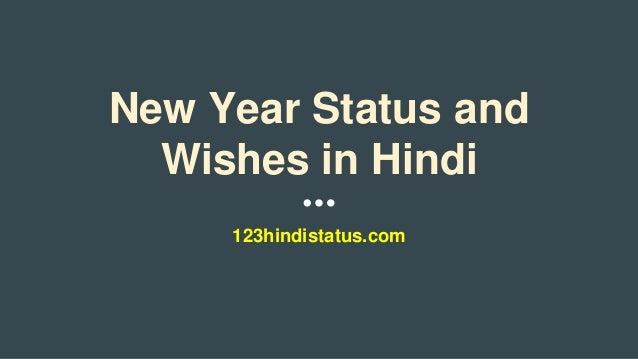 New year status and wishes in hindi
