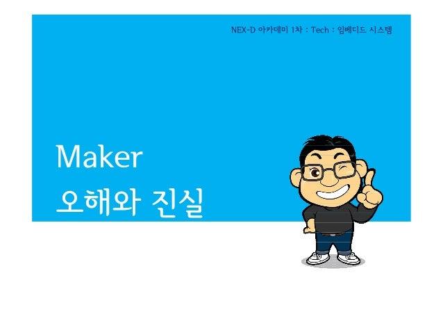 Maker 오해와 진실 NEX-D 아카데미 1차 : Tech : 임베디드 시스템
