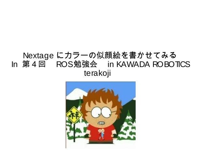 Nextage にカラーの似顔絵を書かせてみる  In 第4回 ROS勉強会 in KAWADA ROBOTICS  terakoji
