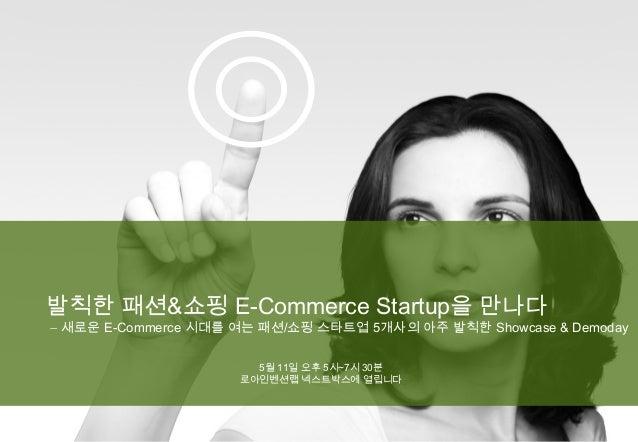 page0 발칙한 패션&쇼핑 E-Commerce Startup을 만나다 − 새로운 E-Commerce 시대를 여는 패션/쇼핑 스타트업 5개사의 아주 발칙한 Showcase & Demoday 5월 11일 오후 5시~7시 ...