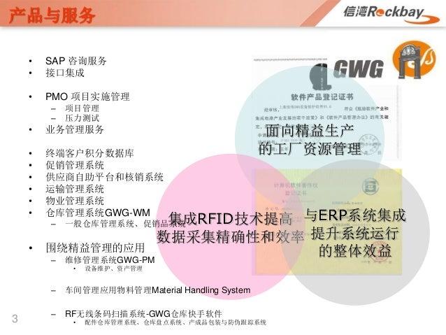 Next chinaiiot platform Slide 2