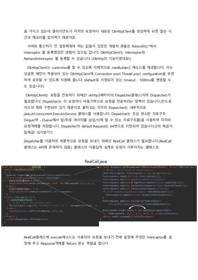 D2 CAMPUS] 안드로이드 오픈소스 스터디자료 - OkHttp