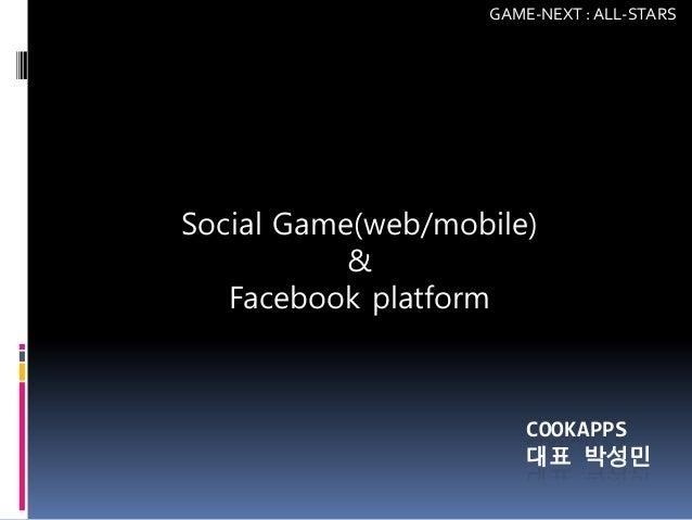 GAME-NEXT : ALL-STARSSocial Game(web/mobile)           &   Facebook platform                       COOKAPPS               ...