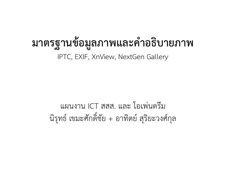 มาตรฐานข้อมูลภาพและคำอธิบายภาพ      IPTC, EXIF, XnView, NextGen Gallery           แผนงาน ICT สสส. และ โอเพ่นดรีม    นิรุทธ...