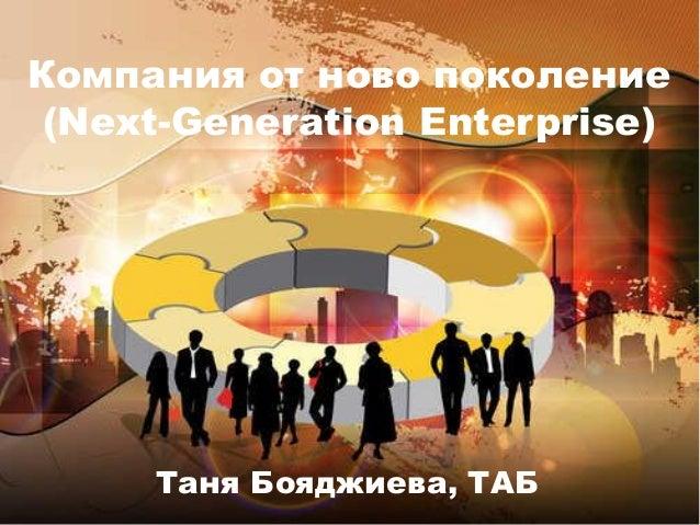Компания от ново поколение (Next-Generation Enterprise) Таня Бояджиева, ТАБ