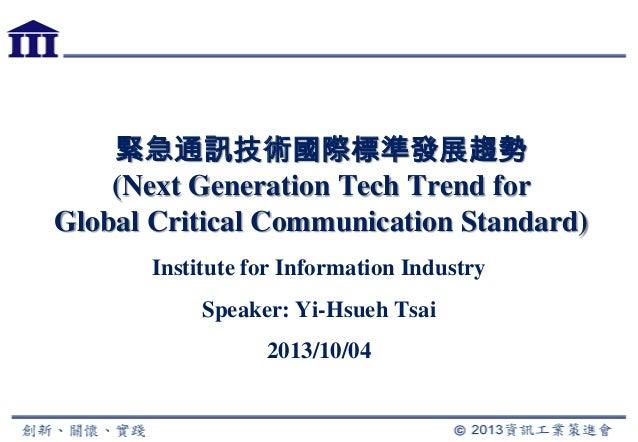 緊急通訊技術國際標準發展趨勢 (Next Generation Tech Trend for Global Critical Communication Standard) Institute for Information Industry ...