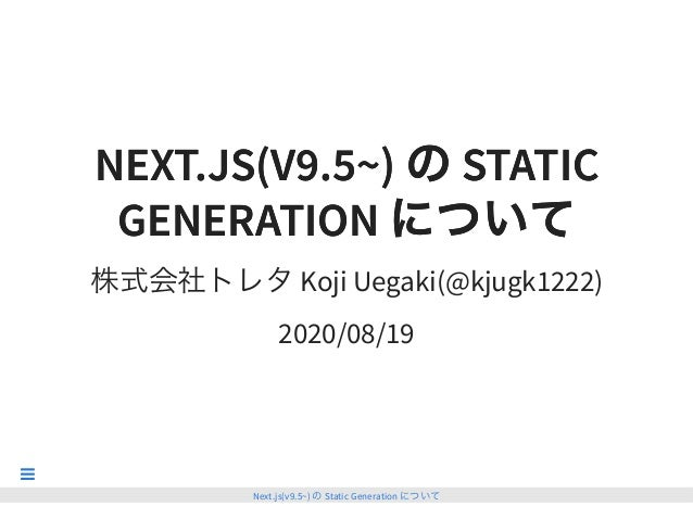 NEXT.JS(V9.5~) のSTATICNEXT.JS(V9.5~) のSTATIC GENERATION についてGENERATION について 株式会社トレタKoji Uegaki(@kjugk1222) 2020/08/19 Next...