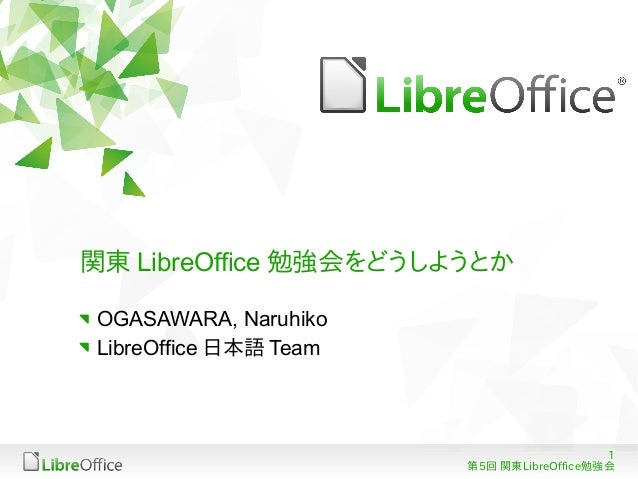 1第5回 関東LibreOffice勉強会関東 LibreOffice 勉強会をどうしようとかOGASAWARA, NaruhikoLibreOffice 日本語 Team