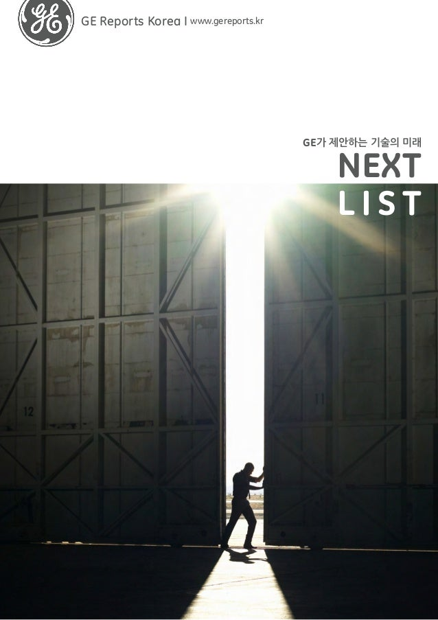 GE가 제안하는 기술의 미래  GE Reports Korea I www.gereports.kr  NEXT  LIST