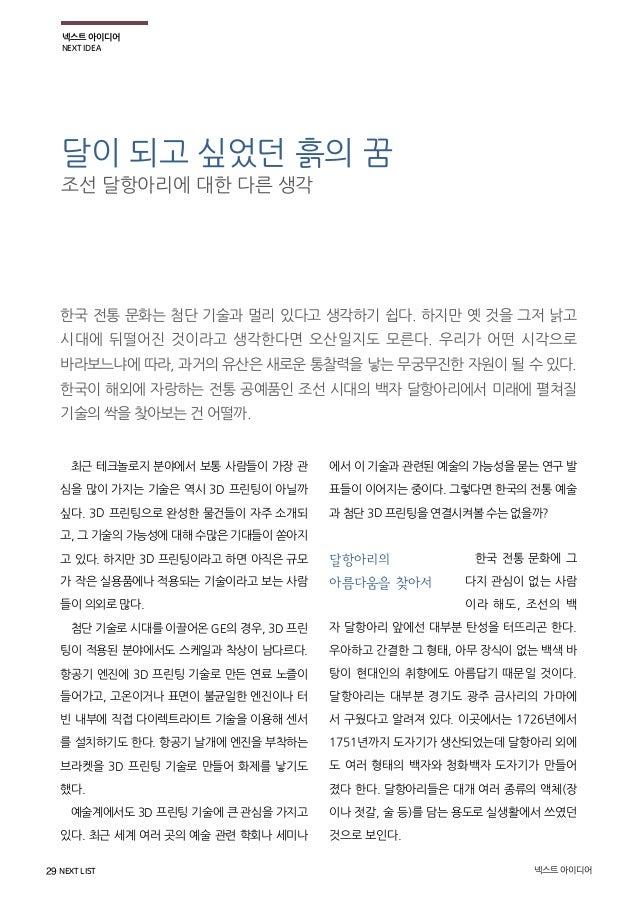 달이 되고 싶었던 흙의 꿈  조선 달항아리에 대한 다른 생각  넥스트 아이디어  NEXT IDEA  한국 전통 문화는 첨단 기술과 멀리 있다고 생각하기 쉽다. 하지만 옛 것을 그저 낡고 시대에 뒤떨어진 것이라고 생각한다...