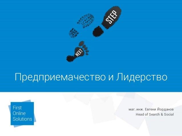 Предприемачество и Лидерство маг. инж. Евгени Йорданов Head of Search & Social