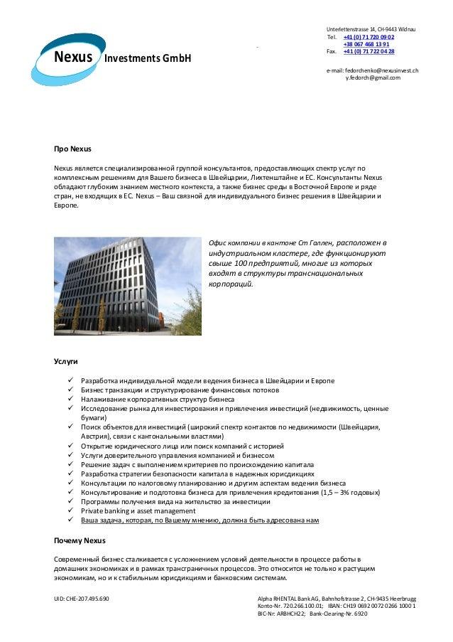 Nexus Investments GmbH Unterlettenstrasse 14, CH-9443 Widnau Tel. +41 (0) 71 720 09 02 +38 067 468 13 91 Fax. +41 (0) 71 7...