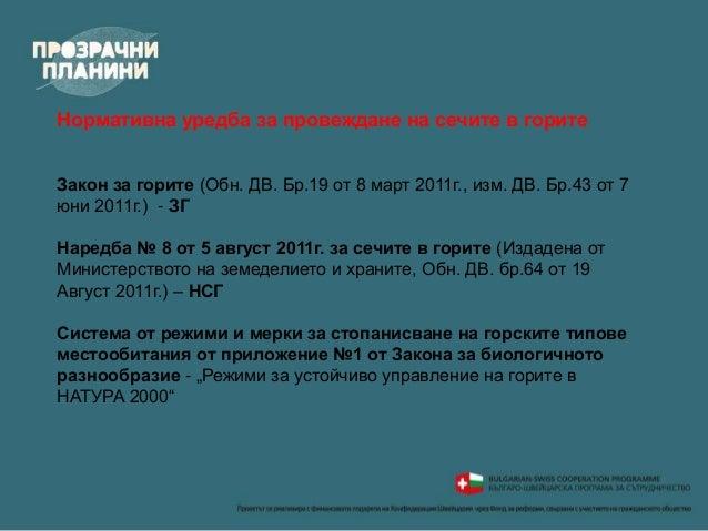 Нормативна уредба за провеждане на сечите в горите Закон за горите (Обн. ДВ. Бр.19 от 8 март 2011г., изм. ДВ. Бр.43 от 7 ю...
