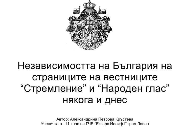 """Независимостта на България на страниците на вестниците """"Стремление"""" и """"Народен глас"""" някога и днес А втор: Александрина Пе..."""