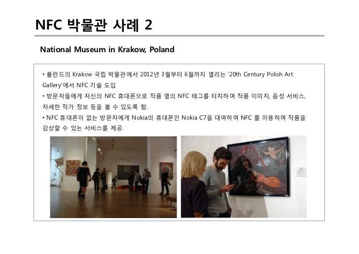 NFC 박물관 사례 2National Museum in Krakow, Poland• 폴란드의 Krakow 국립 박물관에서 2012년 3월부터 6월까지 열리는 '20th Century Polish ArtGallery'에서...