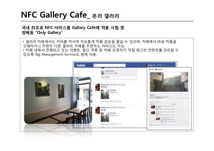 "NFC Gallery Cafe_ 온리 갤러리국내 최초로 NFC 서비스를 Gallery Café에 적용 시험 중방배동 ""Only Gallery""• 갤러리 카페에서는 커피를 마시며 자유롭게 작품 감상을 즐길 수 있으며, 카..."