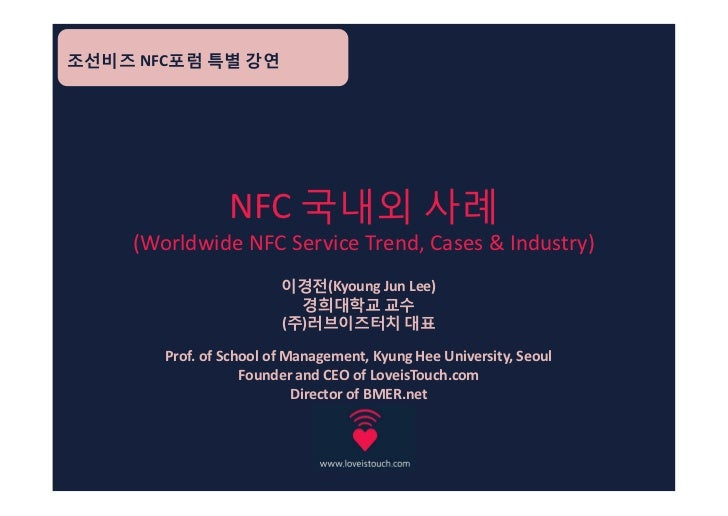 조선비즈 NFC포럼 특별 강연                NFC 국내외 사례    (Worldwide NFC Service Trend, Cases & Industry)                        이경전(K...