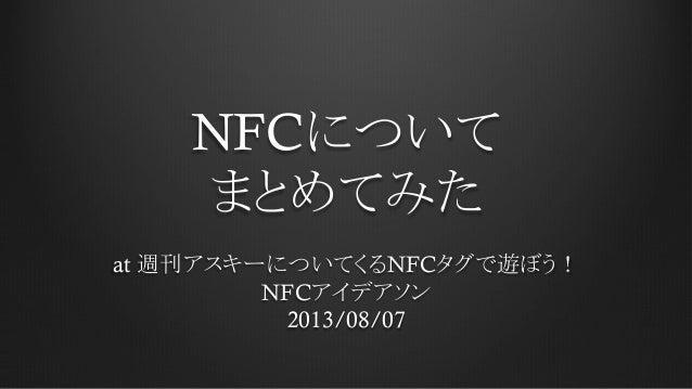 NFCについて まとめてみた at 週刊アスキーについてくるNFCタグで遊ぼう! NFCアイデアソン 2013/08/07