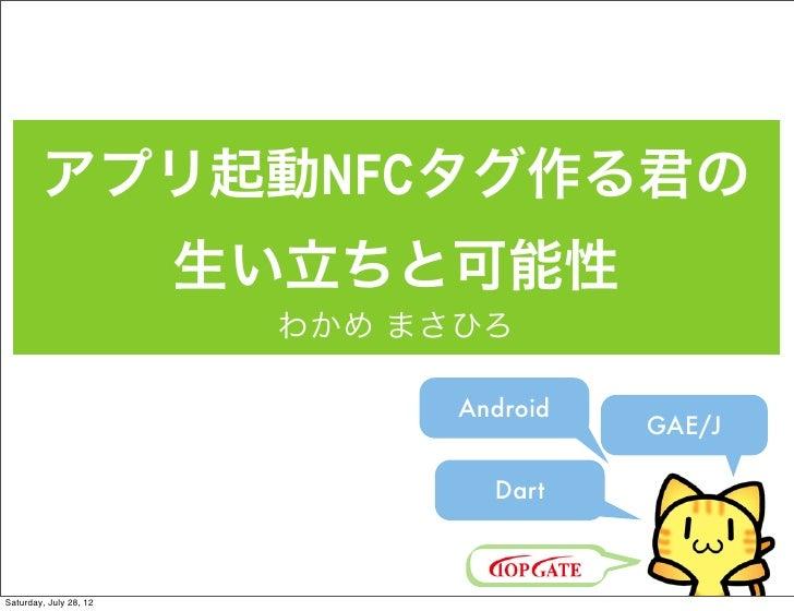 アプリ起動NFCタグ作る君の                        生い立ちと可能性                         わかめ まさひろ                               Android     ...