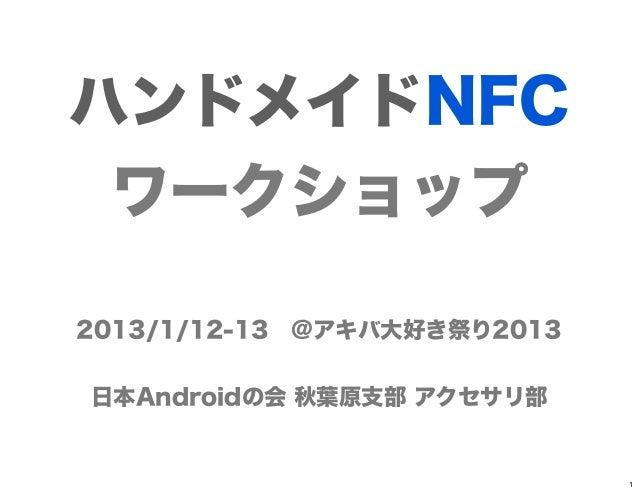 ハンドメイドNFC ワークショップ2013/1/12-13@アキバ大好き祭り2013日本Androidの会 秋葉原支部 アクセサリ部                             1