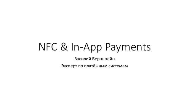 NFC & In-App Payments Василий Бернштейн Эксперт по платёжным системам