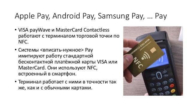 Василий Бернштейн. Тенденции мобильных платежей – NFC & In-App Payments. РИФ-Воронеж 2016 Slide 3