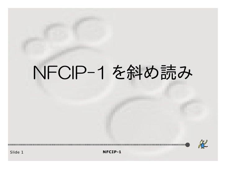 NFCIP-1 を斜め読みSlide 1        NFCIP-1