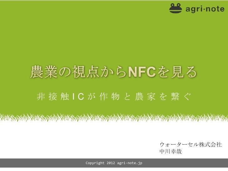 非接触ICが作物と農家を繋ぐ                                  ウォーターセル株式会社                                  中川幸哉    Copyright 2012 agri-n...