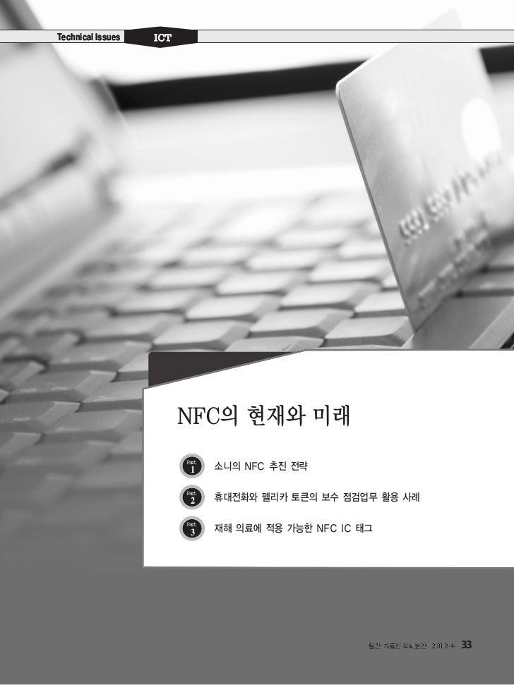 Technical Issues   ICT                         NFC의 현재와 미래                         Part                          1     소니의...