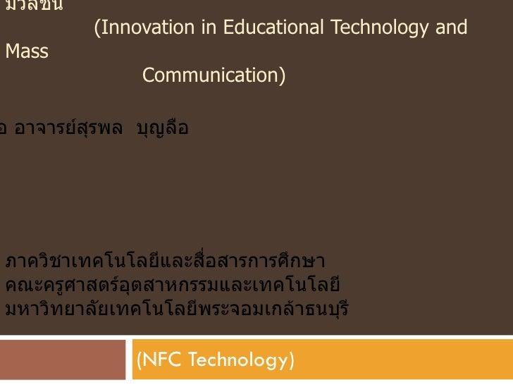 มวลชน          (Innovation in Educational Technology andMass               Communication)อ อาจารย์สุรพล บุญลือภาควิชาเทคโน...