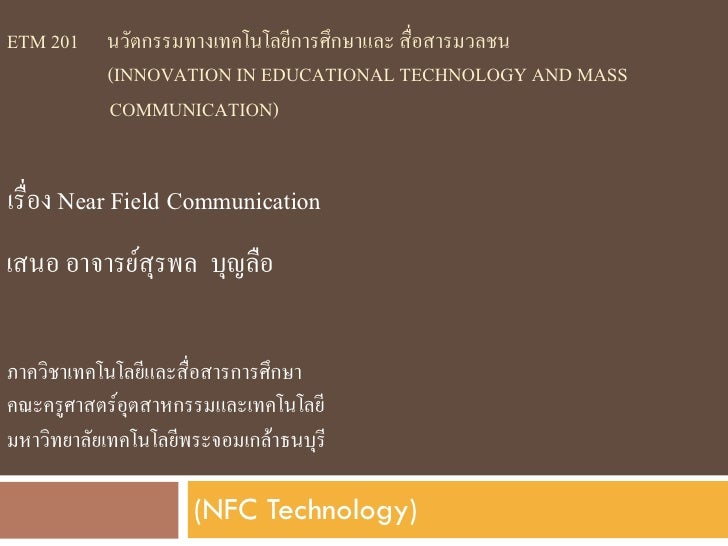ETM 201 นวัตกรรมทางเทคโนโลยีการศึกษาและ สื่อสารมวลชน;       < (INNOVATION IN EDUCATIONAL TECHNOLOGY AND MASS ;         COM...