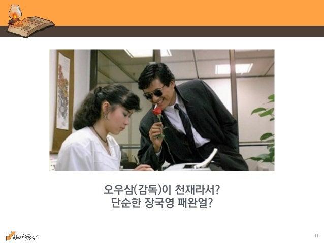 11 오우삼(감독)이 천재라서? 단순한 장국영 패완얼?