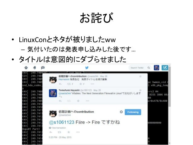 ?! LinuxCon前日のタイムテーブル
