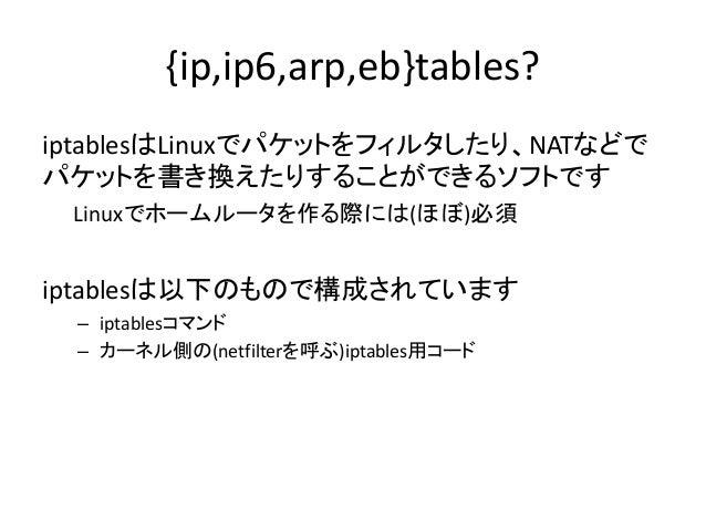 nftables? iptablesが持つパフォーマンス問題 • そもそもルールセット追加・削除がAtomic! • ルールの更新の際はそのルールを全部ユーザランドにコピー して処理 • ルールが増えればそれだけ処理が重くなる… from ht...