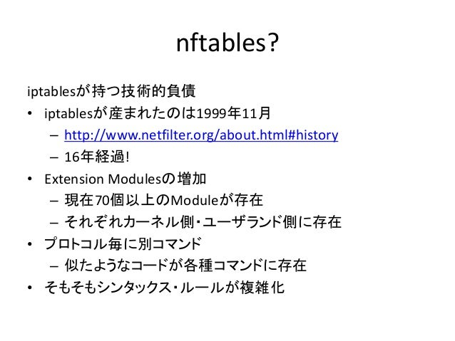 nftablesのシンタックス % sudo iptables -t filter -S -P INPUT ACCEPT -P FORWARD ACCEPT -P OUTPUT ACCEPT -N ssh_whitelist -A INPUT ...