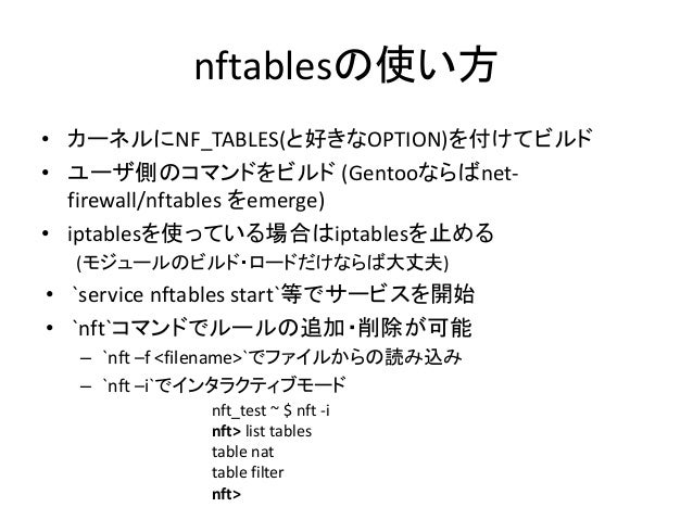 nftablesのフロー nftで入力されたコマンドは以下のパスを通って カーネルに送られます from https://www.netdev01.org/docs/nftables-rmll-2014.pdf