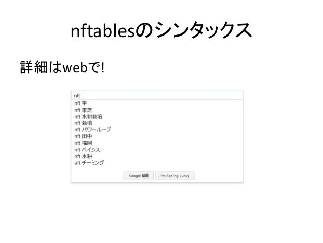 nftablesのフロー libnftnl/examples/nft-rule-get でルールを見ると… ip saddr 192.168.1.0/24 oif eth0 snat 10.0.0.1 => ip nat postrouting...