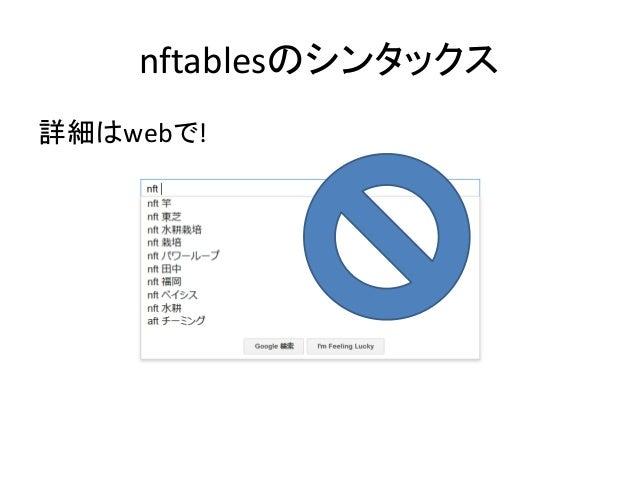 nftablesのフロー nftで入力されたコマンドは以下のパスを通って カーネルに送られます from https://www.netdev01.org/docs/nftables-rmll-2014.pdf コンパイル?