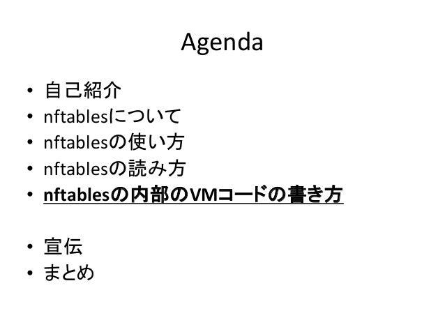 Agenda • 自己紹介 • nftablesについて • nftablesの使い方 • nftablesの読み方 • nftablesの書き方 • 宣伝 • まとめ