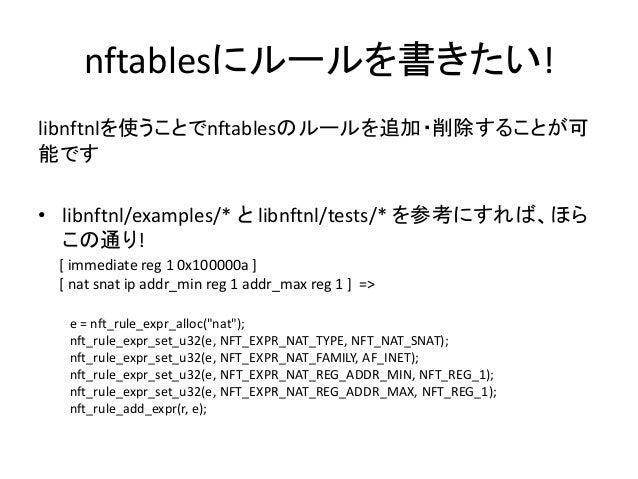 宣伝 MiniUPnPがnftablesをサポートすることになりました – MiniUPnPはNATの内側からforwardingの穴を簡単に開け ることができるNAT向けの機能IGDの実装です – 先月からgithubのcurrentのコード...