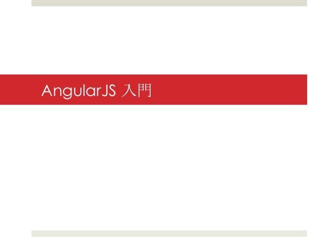 AngularJS 入門