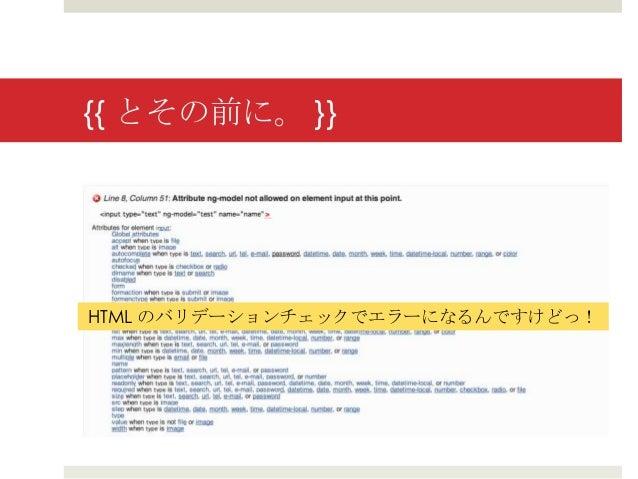 {{ とその前に。 }}HTML のバリデーションチェックでエラーになるんですけどっ!