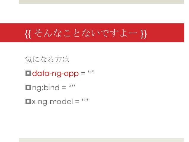 """{{ そんなことないですよー }}気になる方はdata-ng-app = """"""""ng:bind = """"""""x-ng-model = """""""""""