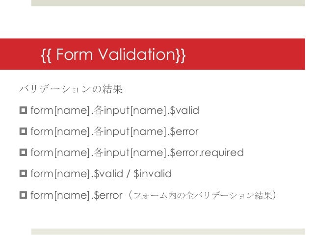 {{ Form Validation}}バリデーションの結果 form[name].各input[name].$valid form[name].各input[name].$error form[name].各input[name].$e...