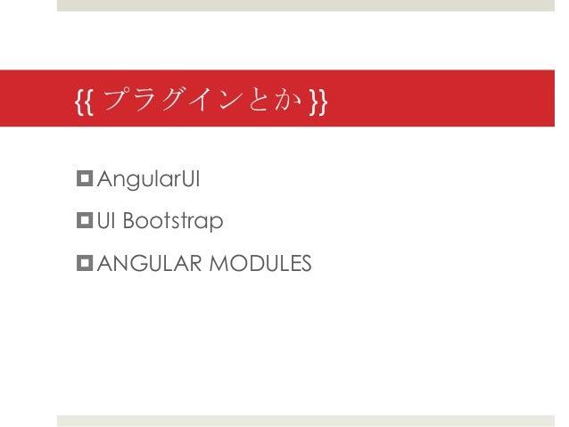 {{ プラグインとか }}AngularUIUI BootstrapANGULAR MODULES