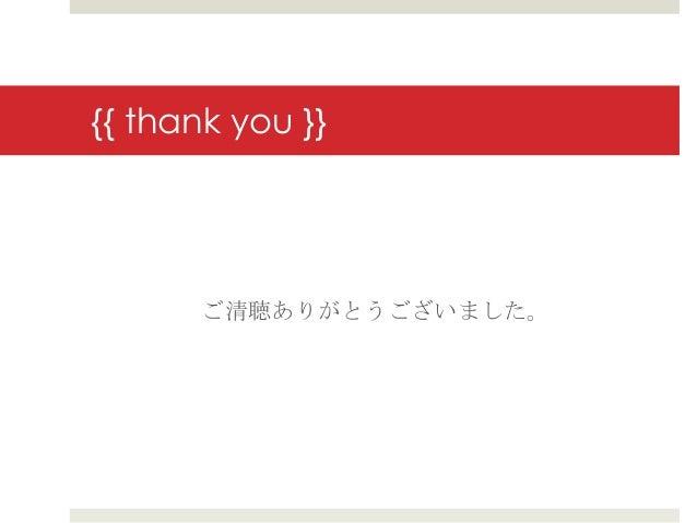 {{ thank you }}       ご清聴ありがとうございました。