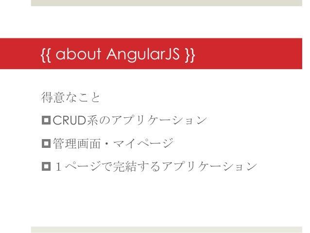 {{ about AngularJS }}得意なことCRUD系のアプリケーション管理画面・マイページ1ページで完結するアプリケーション