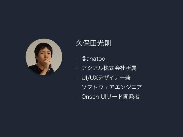 AngularとOnsen UIで作る最高のHTML5ハイブリッドアプリ Slide 2