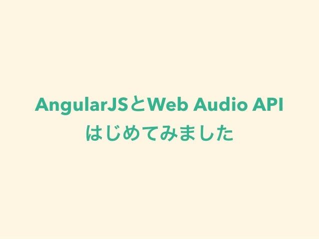 AngularJSとWeb Audio API はじめてみました