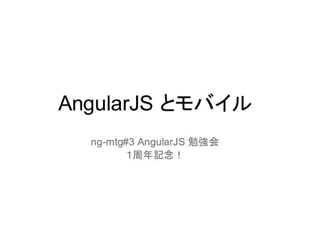 AngularJS とモバイル ng-mtg#3 AngularJS 勉強会 1周年記念!